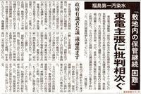 F1汚染水「敷地内の保管継続困難」東電主張に批判相次ぐ/東京新聞 - 瀬戸の風
