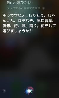Hey Siri! - 暮らしのおともに