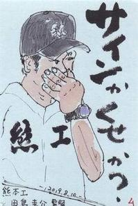 いろんな監督が甲子園でいろんな表情② - ムッチャンの絵手紙日記