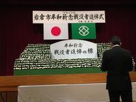 8月15日(木)岩倉市平和祈念戦没者追悼式 - 高桑敏直ファンページ