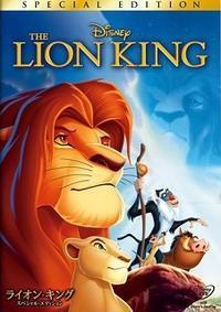 『ライオン・キング<スペシャル・エディション>』(2003) - 【徒然なるままに・・・】