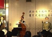 「東京大衆歌謡楽団」来たる★ - Kyoto Corgi Cafe