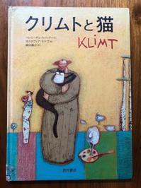 海辺の本棚『クリムトと猫』 - 海の古書店