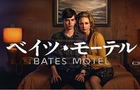 【ドラマ感想】ベイツ・モーテル - セメタリープライム2