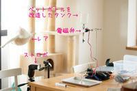 【備忘録】水滴アートに挑戦中 その17 ~水滴発生装置~ - Omoブログ