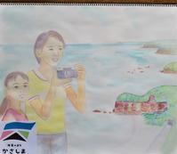 勝手に笠島PRポスター15・かしわざき岬めぐりパート2 - 海辺のキッチン倶楽部もく