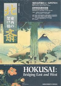 没後150年記念北斎東西の架け橋 - AMFC : Art Museum Flyer Collection