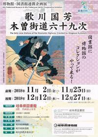 歌川国芳木曽街道六十九次 - AMFC : Art Museum Flyer Collection