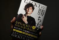 GACKTの勝ち方 - やぁやぁ。