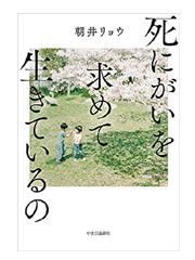 【読書】死にがいを求めて生きているの / 朝井 リョウ - ワカバノキモチ 朝暮日記