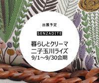 暮らしとクリーマ 二子玉川S.C.(9/1〜9/30会期) 出店 - SENZADITE