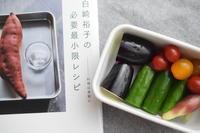 作ってみた*野菜の塩水漬け - 小皿ひとさら