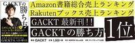『GACKTの勝ち方』AMAZON 楽天ブックス書籍売上ランキング1位・・・ - 風恋華Diary
