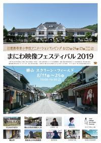 まにわ映像フェスティバル2019 - HISHIO ARTS INFORMATION