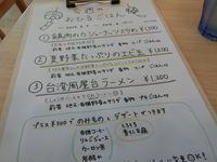 8月15日 - 風路のこぶちさわ日記