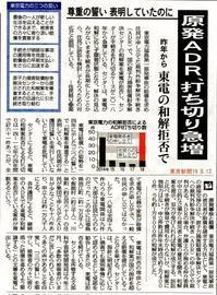 原発ADR、打ち切り急増昨年から/東京新聞 - 瀬戸の風