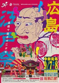広島江戸祭り~五感で遊ぶでござる~ - MEDELL STAFF BLOG