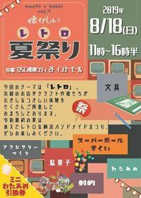 夏祭り - 手紡ぎ屋 Erinor