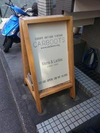 """お出かけ""""代官山""""クラフトビールを満喫&アンティークレース - Petit mame"""