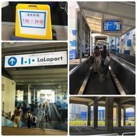 金子屋@ららぽーとTOKYO BAY - リタイア夫と空の旅、海の旅、二人旅