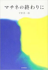 症候群よ、永遠に~「マチネの終わりに」、平野啓一郎・著 - カマクラ ときどき イタリア