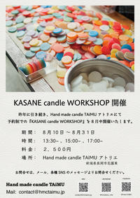夏休み企画 : アトリエ キャンドルワークショップ開催 - Hand made candle TAiMU