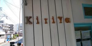 Kiriya - 茨城のラーメンブログ  麺'zクラブ