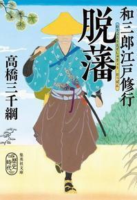 新刊案内『和三郎江戸修行脱藩』 - 三千綱ブログ