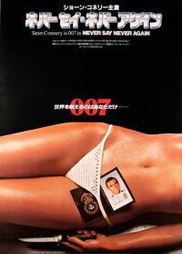 ネバーセイ・ネバーアゲイン (1983年) - はっちのブログ【快適版】