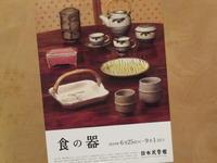 日本民藝館「食の器展」開催中。9月1日まで。 -  「幾一里のブログ」 京都から ・・・