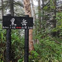 大雪山国立公園~黒岳 - Sorekara・・・