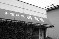昼は菊川の「得意齋(トーイーサイ)」で - ぶん屋の抽斗