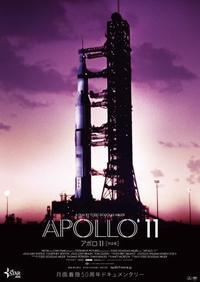 APOLLO 11 - Fire and forget