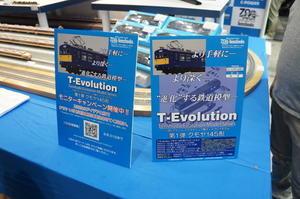 【鉄道模型・その他】JAM2019に行ってきました・2 - kazuの日々のエキサイトな企み!