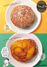 【季節のドーナツ】タリーズコーヒーのドーナツ2種【期待通りのおいしさ〜!】 - 溝呂木一美の仕事と趣味とドーナツ