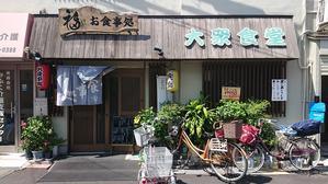 福食堂@南田辺 - スカパラ@神戸 美味しい関西 メチャエエで!!