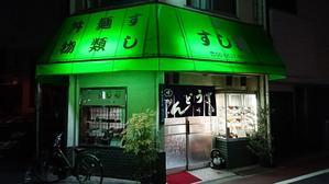 寿司屋の中華そば すし善@東住吉 - スカパラ@神戸 美味しい関西 メチャエエで!!
