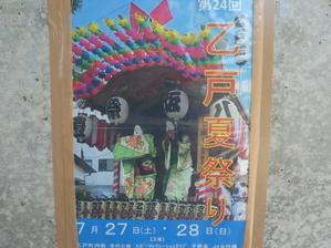 2019年8月19日  乙戸夏祭り   - 圀弘日記