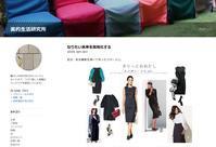 オンラインサロンメンバーのイメージマップから - ケチケチ贅沢日記
