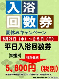 回数券販売!! - 埼玉スポーツセンター 天然温泉
