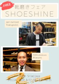 明日、8月20日(火)は定休日 & イベントお知らせ - Shoe Care & Shoe Order 「FANS.浅草本店」M.Mowbray Shop