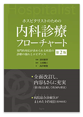 本の紹介:ホスピタリストのための内科診療フローチャート 第2版 - 呼吸器内科医