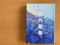 『対岸の家事』読了とマタ服は着々と・・・ - 新生・gogoワテは行く!