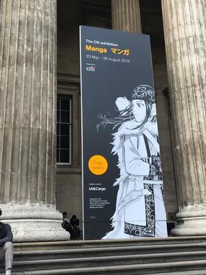 大英博物館のマンガ展、滑り込みで行ってきました - ロンドン 2人暮らし