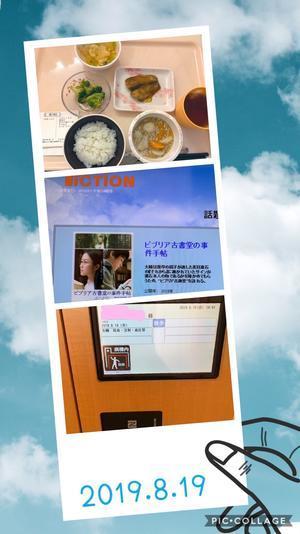 夏休み終わりにCVポート増設 - オペ室ナースmoko☆の乳がん徒然日記