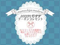 2000円OFFクーポンプレゼント♪ - 豆千代モダン 新宿店 Blog