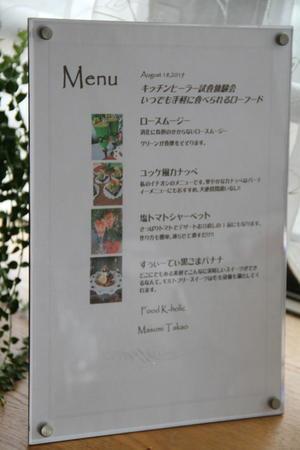 キッチンヒーラー体験会1回目無事終了 - PALOS CLOTHING フィットネスブログ