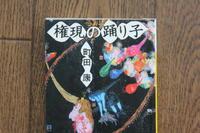 「権現の踊り子」(読書no.316) - 空のように、海のように♪