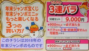 令和元年の年末ジャンボは11月20日(水)発売です - [宝くじのプロが執筆] FUN × GO!