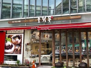 ソウルのパッピンスと我が家のレモンケーキ - 今日も食べようキムチっ子クラブ (料理研究家 結城奈佳の韓国料理教室)